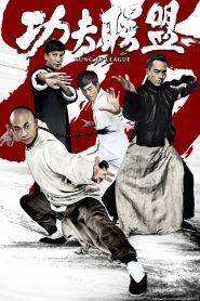 Kung Fu League (2018) ျမန္မာစာတမ္းထိုး