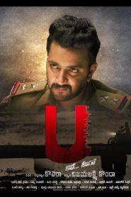 U kathe hero (2018) ျမန္မာစာတမ္းထိုး