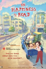 On Happiness Road (2017) ????????????????