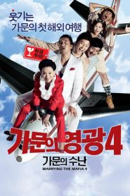 Marrying the Mafia 4: Family Ordeal (2011) ျမန္မာစာတမ္းထိုး