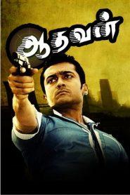 Aadhavan (2009) ျမန္မာစာတမ္းထိုး