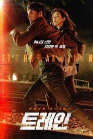 Train (2020)