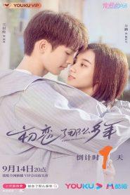 First Romance (2020) မြန်မာစာတန်းထိုး